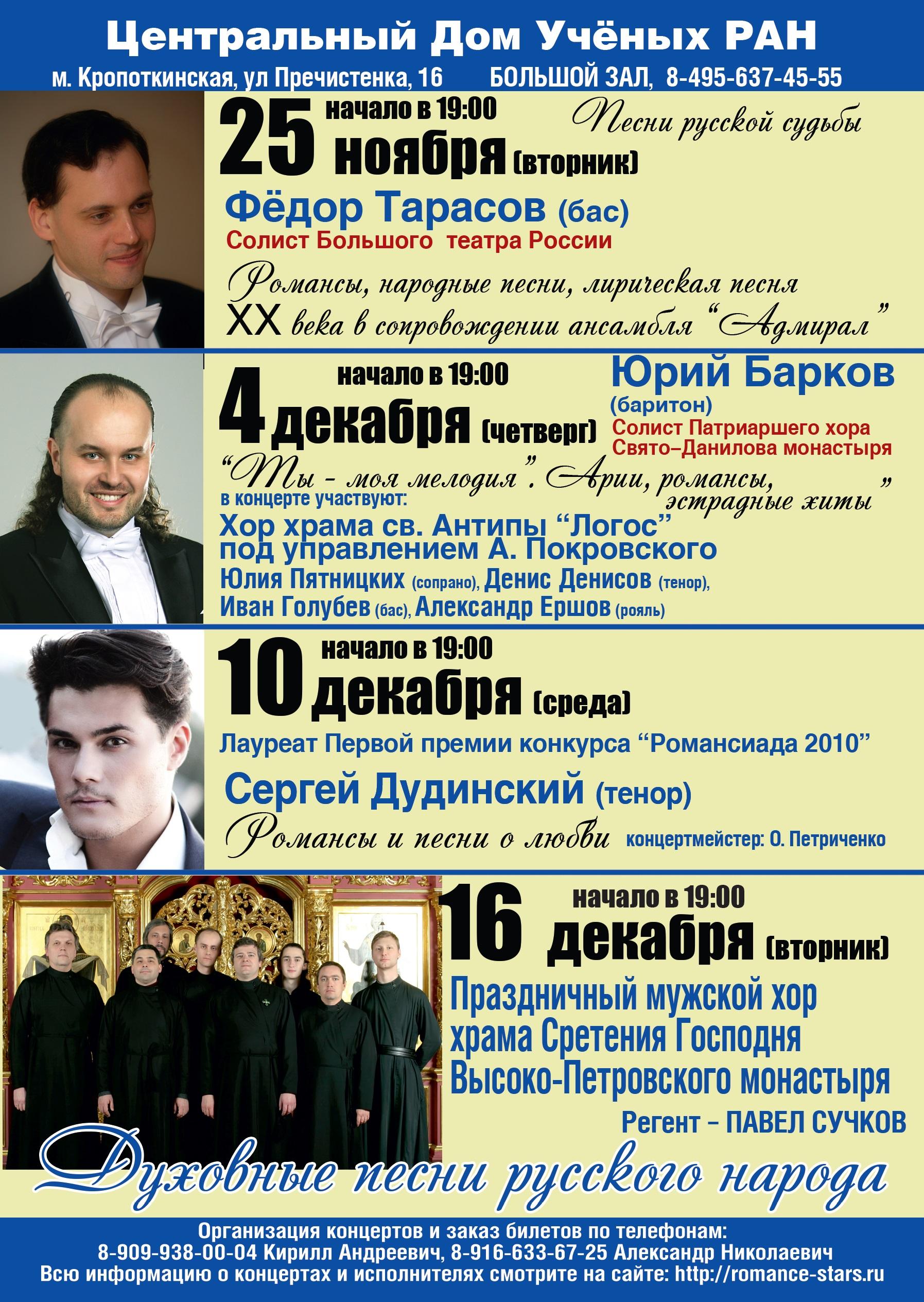 konstantin-suchkov-bariton